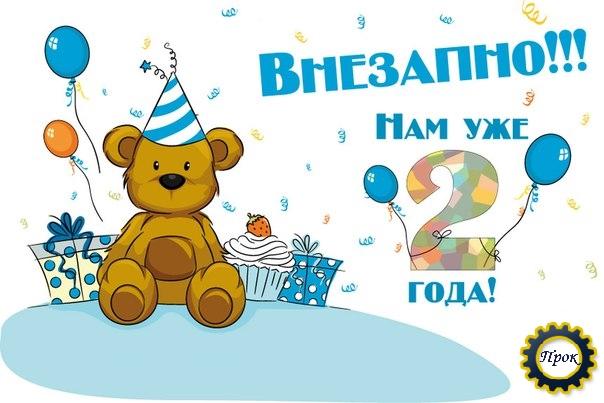 Поздравление на день рождения мальчика 2 года 29
